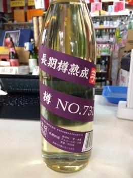 房の露 長期樽熟成 芋 樽NO.731.JPG